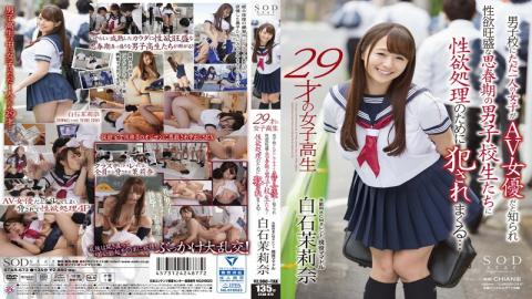 STAR-673 - Mari Shiraishi Nana 29-year-old School Girls Boys To One Person Only Of Girls Spree Committed For Sexual Desire Treatment To Boys School Students Our Libido Strong Puberty Is Known That It Is AV Actress  - SOD Create