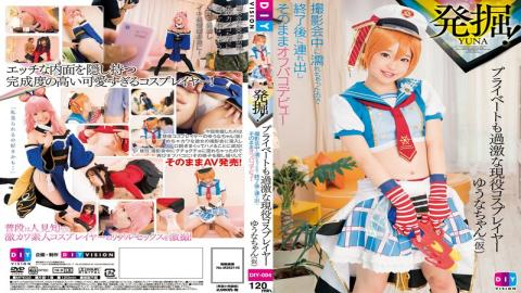 DIY-094 - Excavation!Since The Private Also Gets Wet In The Extreme Active Cosplayers Yuna-chan (Provisional) Photo Session, As It Is Off Paco Debut Tsuredashi After The End