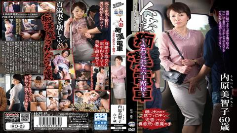 IRO-23 The Married Woman Molesters Train A Violated Sixty Something Mother Michiko Uchihara