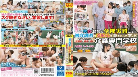 Sadistic Village SVDVD-584 The Most Important Thing Is To Understand How Your Partner Is Feeling! Young Men And Women Are Participating In A Naked Training Session To Understand The Shame And Embarrassment That Their Patients Might Be Feeling This Caregi - Sadistic Village