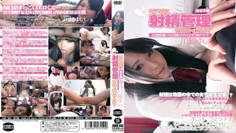 BUBB-036 Why Do Not You Been Ejaculation Management In School Girls?Of 6 Days In Subjective Video Erotic Act Drama Kawagoe Yui