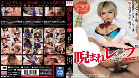 MIAE-049 Glared Been Les _ Flops Etc. Yankee Hen Oraora Woman Forced Sexual Intercourse -