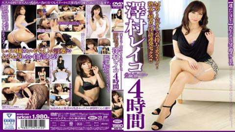 BDSR-255 - [Lost Once This! ]Play To Masu Immediately Missing In Three Minutes.M Man Kun Comfortably Likely In The Gachi! Mature Of Ultra-erotic Dirty Barrage Sex! ! Sawamura Reiko 4 Hours - BIGMORKAL