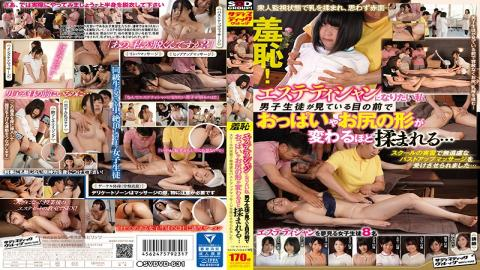 SVDVD-631 - Shame!I Want To Become An Aesthetician My Boy Students Are Massaged To Change The Shape Of Their Breasts And Ass In The Eyes They Are Seeing … I Received An Unreserved Bust-up Massage At School Practice … - Sadistic Village