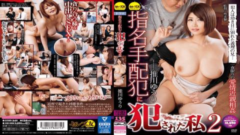 CelebnoTomo CESD-342 Yuri Oshikawa Raped By A Wanted Man 2 - CelebnoTomo