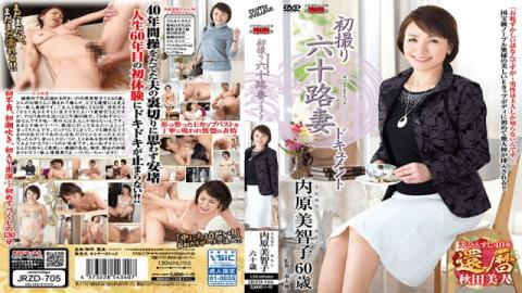 Center Village JRZD-705 Michiko Uchihara First Time Filming in Her 60s
