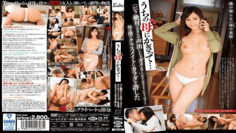 BigMorkal EIKI-040 Yu Kawakami I Say So To Give Up When The Mother Allowed The Body To My Classmates Mature Maid Out - Big Morkal