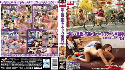 NHDTA-791 - Birth To Rapidly Put Out Grannys Premature Ejaculation Wife 13 In All The Sensitivity Is Raised SP - Natural High