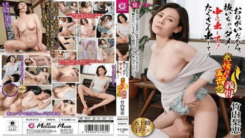 MellowMoon MLW-2172 Rie Takeuchi Please Dont Pull Out! Cum Inside Me! Squirt Your Load In Me! A Horny Fifty Something Stepmom Rie Takeuchi - Mellow Moon