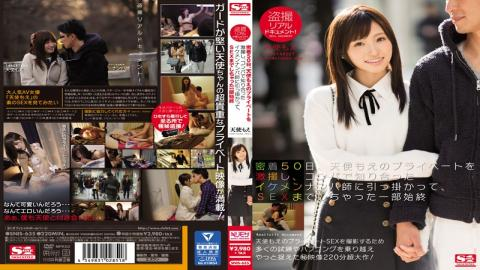 SNIS-635 - Voyeur Realistic Document! Adhesion 50 Days, Transfer Discount The Angel Moe Private, Caught By The Handsome Nampa Teacher He Met In The Comparator, The Whole Story Angel Chat SEX Madhesh Moe - S1 NO.1 STYLE
