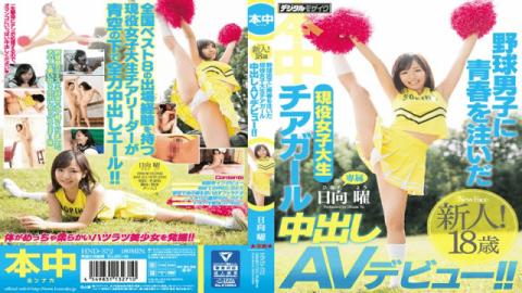 Hon Naka HND-372 Yo Hinata A Real Life College Girl Cheerleader Who Devoted Her Youth To Young Baseball Players Her Creampie AV Debut!! Yo Hinata - Hon Naka