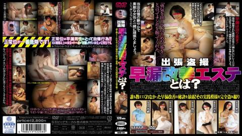 BDSR-230 - The Business Trip Voyeur Premature Ejaculation Improvement Este? Everyone Exposed The Secrets Of Premature Ejaculation Improvement That Did Not Tell Me! The Practice Pattern And Full Nusumidori - BIGMORKAL
