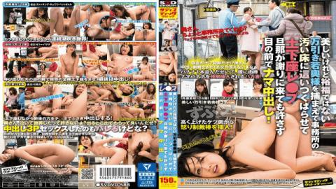 Sadistic Village SVDVD-586 We Caught This Beautiful But Poor Young Housewife Shoplifting, So We Brought Her Back To The Office And Made Her Beg For Forgiveness On Her Hands And Knees As We Raped Her When Her Husband Came To Apologize, We Didnt Let - Sadistic Village