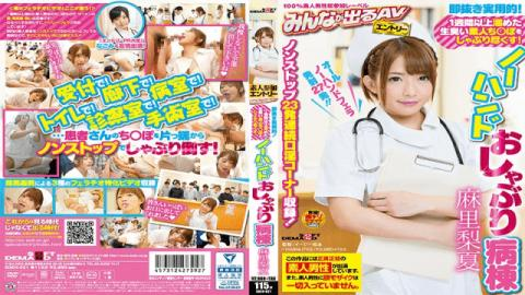 SDEN-021 Mari Rika Immediate Practical!A Fishy Amateur Who Gathered For More Than A Week.No Hand Pacifier Ward-SOD Create