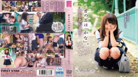 First Star FSGD-001 Natsuka Saotome Fuck Girl is Kana. Pleasure you learned by being fucked Free
