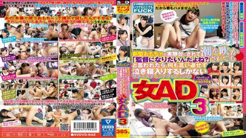 SadisticVillage SVDVD-642 So when you want to have sex, you buy toys and test it from now. You can always get in touch with a young girl - Sadistic Village