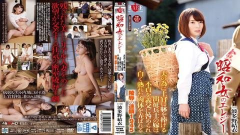 HBAD-349 - Showa Woman Of Elegy Daughter-in-law Of The Boys At The Front To Dedicate The Body To His Superiors For Husband Chain 1945 Hatano Of Insult That Is Played With A White Ripe Flesh Is Blamed Infidelity To The Father-in-law Yui