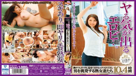 MCSR-229 - Suki Yes! Waki Eyes Also Dumped Without Chirarizumu! I Do Mind Out Erobi .Breast Chilla, Sweat Armpit, Confronted By Sex (NTR), MILF Wives 10 People Four Hours To Provoke The Man