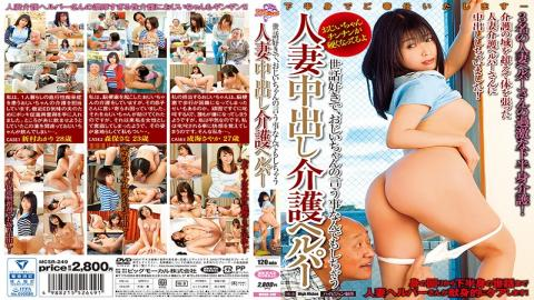 MCSR-249 In Nursing Care Helper Sewazuki Out In A Married Woman Resulting In Anything That Says Grandpa