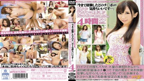 BDSR-240 - [Anymore Hall Of Fame] Debut Sex Too Uiuishi. It Is A Pleasant Than Any Ji  Port You Have Ever Experienced  for The First Time Of Our Waist Of Gakkugaku Pleasure Of Big Penis.4 Hours SP - BIGMORKAL
