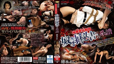 CMC-182 The Chairmans Treasure Trove Of Sex Toy Animals The Genealogy Of The Slave Secretary Rei Tokunaga