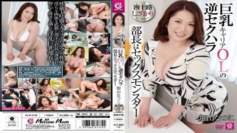MLW-2129 - Reverse Sexual Harassment – Director Of Busty Career OL Sex Monster Kayama Natsuko - Mellow Moon