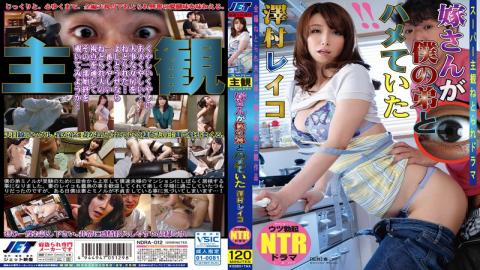 NDRA-012 - Super Subjective Netora Is Drama Wife Had Been My Brother And Saddle Sawamura Reiko - JET Eizou