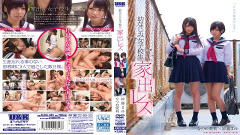 AUKG-345 - Childhood Friend School Girls Running Away From Home Lesbian Natsume Airi Shafuji Eyebrows - U & K