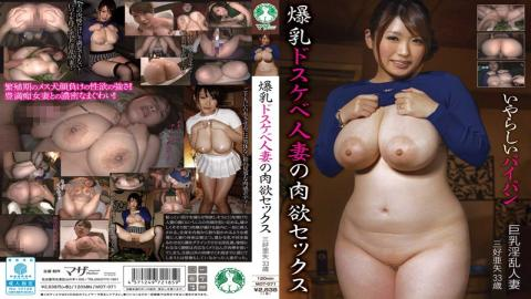 MOT-071 - Of Big Tits Fucking Housewife Carnal Sex Big Nasty Wife Miyoshi Aya - Maza