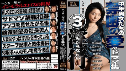 FA Pro FABS-084 A Henry Tsukamoto Production Middle Aged Men And Women In A Collection Of Forbidden Love And Drama 3 Where Lust Takes You