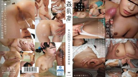SUJI-067 - Domestic Obscenity Record Of Brother To Privatize The Sister - Kan Ran Mono