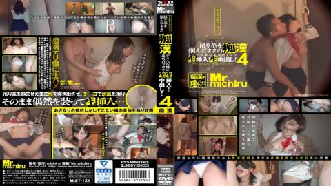MIST-121 - Legally Indecent Exposure!Raw Inserted By Standing Back To Pervert Deriheru Miss Still Grabbed The Strap!Cum!Four
