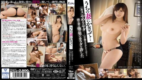 EIKI-016 - And Only The Wife Of The Out  Is Saying That, My Wife While Misty Eyes Yada  Of (Kiss) Quit [cuckold] Allowed The Body To The Other Man Out In A Married Woman [NTR] 21 Mizuki Hayakawa - BIGMORKAL