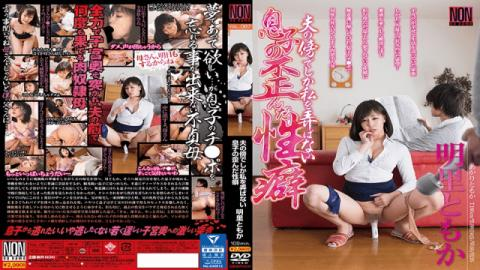 Non YAL-087 Japanese AV Idol A Distorted Idiosyncrasity Of Mr. Akira Who Is The Only Son Who Does Not Mock Me At My Husband is Side - NON
