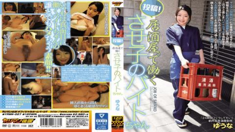 EpicSlut YRMN-027 Posted Byte-chan Yuna Of The Child To Work In The Tavern - EpicSlut