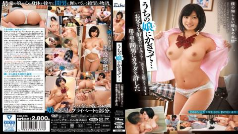 EIKI-020 - And Only Daughter Of Out  So I Say If My Daughter, Dad Also I Like Even  Crying Likely Face [cuckold] Allowed The Body To The Adulterer (teacher) Out In The School Girls [NTR] Imari Forest Star Imari - BIGMORKAL