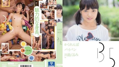 Minimum AV MUM-269 Hide And Seek Shaved 135cm Kawashima Walnut - Minimum AV
