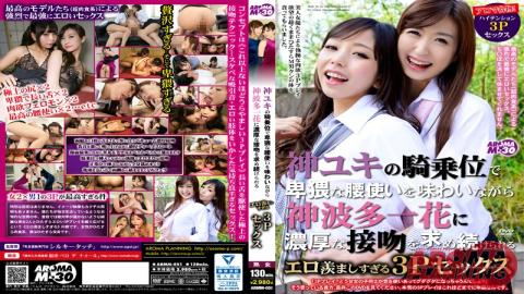 ARMM-051 - 3P Sex In Cowgirl Of God Snow Too Jealous Erotic To Be Continue To Seek A Thick Kiss To God Hata Ichihana While Tasting Obscene Hip Tsukai - Aroma Kikaku