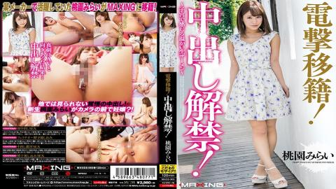 MXGS-969 Shocking Transfer! Finally Ready For A Creampie! ~She Wants Warm Cum In Her Womb~ Mirai Momozono