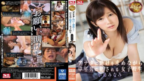 SNIS-753 - School Girls Kojima Is Committed To Middle-aged Man While Asking For Help To All Subjective Netora Been Video ANATA South
